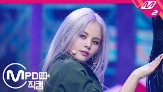 Download [MPD직캠] CLC 손 직캠 4K 'HELICOPTER' (CLC SORN FanCam)   @MCOUNTDOWN_2020.9.3