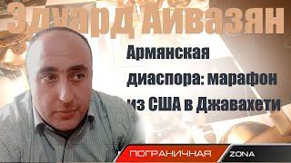 Армянская диаспора: марафон из США в Джавахети. Пограничная ZONA