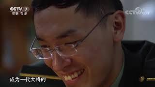 《军旅人生》 20190520 自强者·奋斗者④ 王孝宇——爱就在身边| CCTV军事