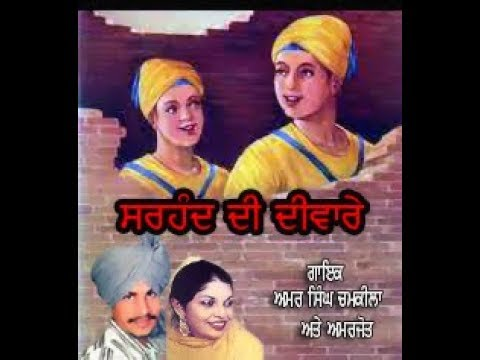 "Amar singh chamkila & Amarjot""Sarhand dee deeware"" Full video song original audio."