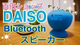 DAISO ダイソーのBluetoothスピーカー買ってみた! ※説明欄に訂正有り