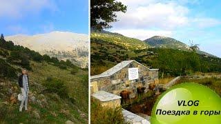 VLOG Поездка в горы.  Греция (Mila MyWay)(Поездка в греческие горы. Горные источники и природа. ПОДПИСАТЬСЯ: http://www.youtube.com/user/milamyway?sub_confirmation=1 ГДЕ МЕНЯ..., 2015-11-12T16:30:00.000Z)