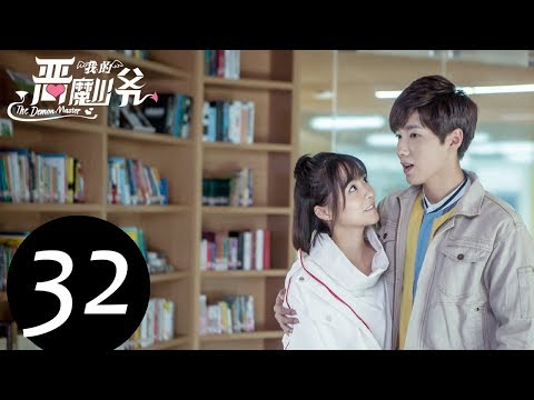 【ENG SUB】《我的恶魔少爷 The Demon Master》EP32——主演:贾征宇,余心恬 ,文生 ,丁笑滢
