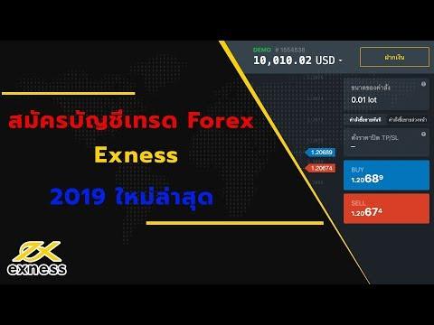 Exness: สอนเปิดบัญชีเทรด Forex + ยืนยันตัวตน ใหม่ล่าสุด 2019