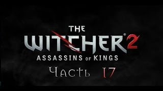 """Прохождение игры """"Ведьмак 2: Убийцы Королей"""", часть 17"""