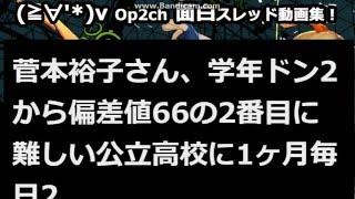 菅本裕子さん、学年ドン2から偏差値66の2番目に難しい公立高校に1ヶ月毎...
