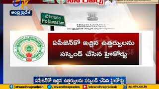 Polavaram Hydel Project | AP High Court Suspends | Reverse Tendering Process