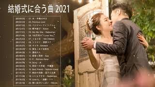 結婚式に合う曲 2021 ♥️ ウェディングソング メドレー 2021 ♥️ 結婚式に合う曲 ぴったりな入場曲 おすすめ 邦楽 人気 ソング VOL.27 結婚式に合う曲 2021 ...