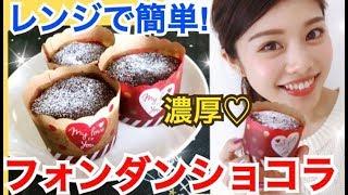 【簡単レシピ】フォンダンショコラの作り方◆レンジで出来る濃厚なめらかバレンタインチョコレート♡池田真子 valentine chocolate cooking