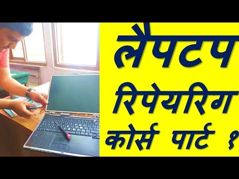 Laptop Training for Beginners Lesson 1 in Hindi 2017 || Laptop repairing Course|| Laptop Training||