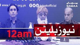 Samaa Bulletin - 12AM -27 June 2019