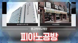 피아노공방 부천중동점 춘의테크노파크점 소개