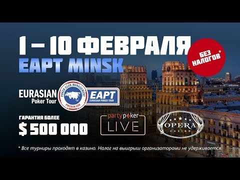 EAPT MINSK | MAIN EVENT Final Table