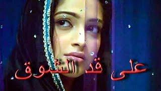 على قد الشوق - عبد الحليم حافظ - موسيقى و كلمات - Karaoke