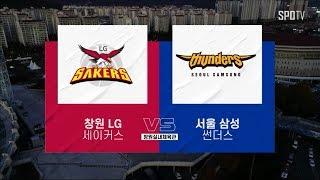 [KBL] 창원 LG vs 서울 삼성 H/L (11.0…
