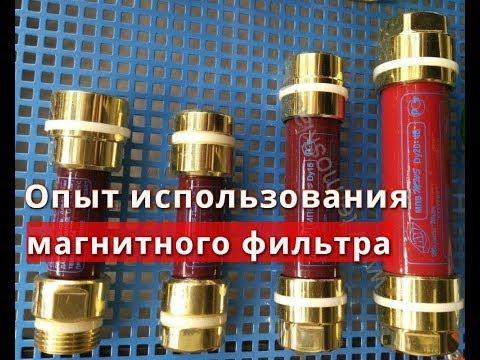 Магнитный фильтр для смягчения и очистки воды, купить, отзывы, как работает? Для водоснабжения