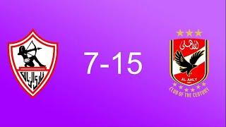 جميع اهداف اخر 8 مباريات من القمة المصرية الاهلي والزمالك منذ 2016 الي 2019