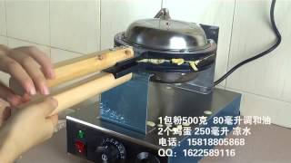egg waffle maker, mini electric egg shaped food machine operation video