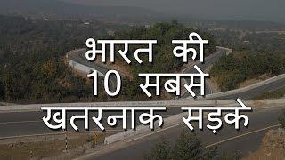 भारत की 10 सबसे खतरनाक सड़के | 10 Most Dangerous Roads of India | Chotu Nai