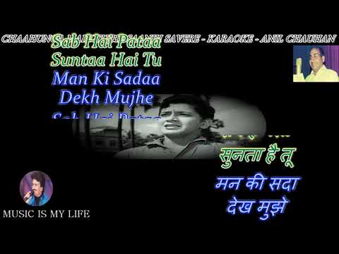 Chahunga Main Tujhe Saanjh Savere Karaoke with Lyrics Eng. & हिंदी