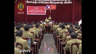 ຂ່າວ ປກສ (LAO PSTV News)5-02-18ກອງປະຊຸມສະຫຼຸບວຽກງານຕຳຫຼວດທົ່ວປະເທດ ປະຈຳປີ 2017