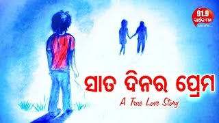 Sata Dinara Prema Sad Story by 91.9 FM TEAM | Sidharth TV | Sidharth Music