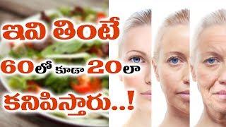 ఇవి తింటే 60లో కూడా 20లా కనిపిస్తారు ..! || Eat this you will come 60 age to 20