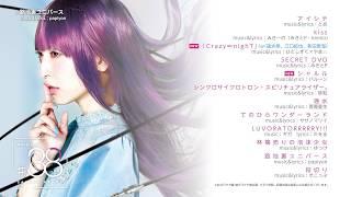 神田沙也加、ボカロカバーアルバムをリリース。 MUSICALOID #38 / 神田...