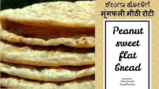 Shenga holige |Groundnut Poli | Karnataka style  मूंगफली मीठी रोटी |Sankranthi special