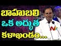 CM KCR About SS Rajamouli and Baahubali || ANR National Awards Ceremony