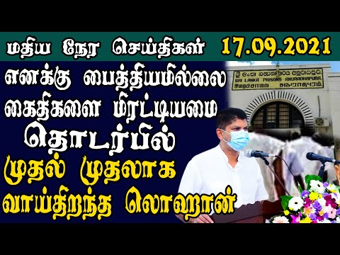 மதிய நேர பிரதான செய்திகள் - 17.09.2021 | Today Sri Lanka Tamil News