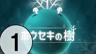 ホウセキの樹 タップ&放置ゲーム #01 実況プレイ