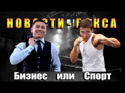 Спорт или бизнес/Головкина призвали расставить карьерные приоритеты/Новости бокса.