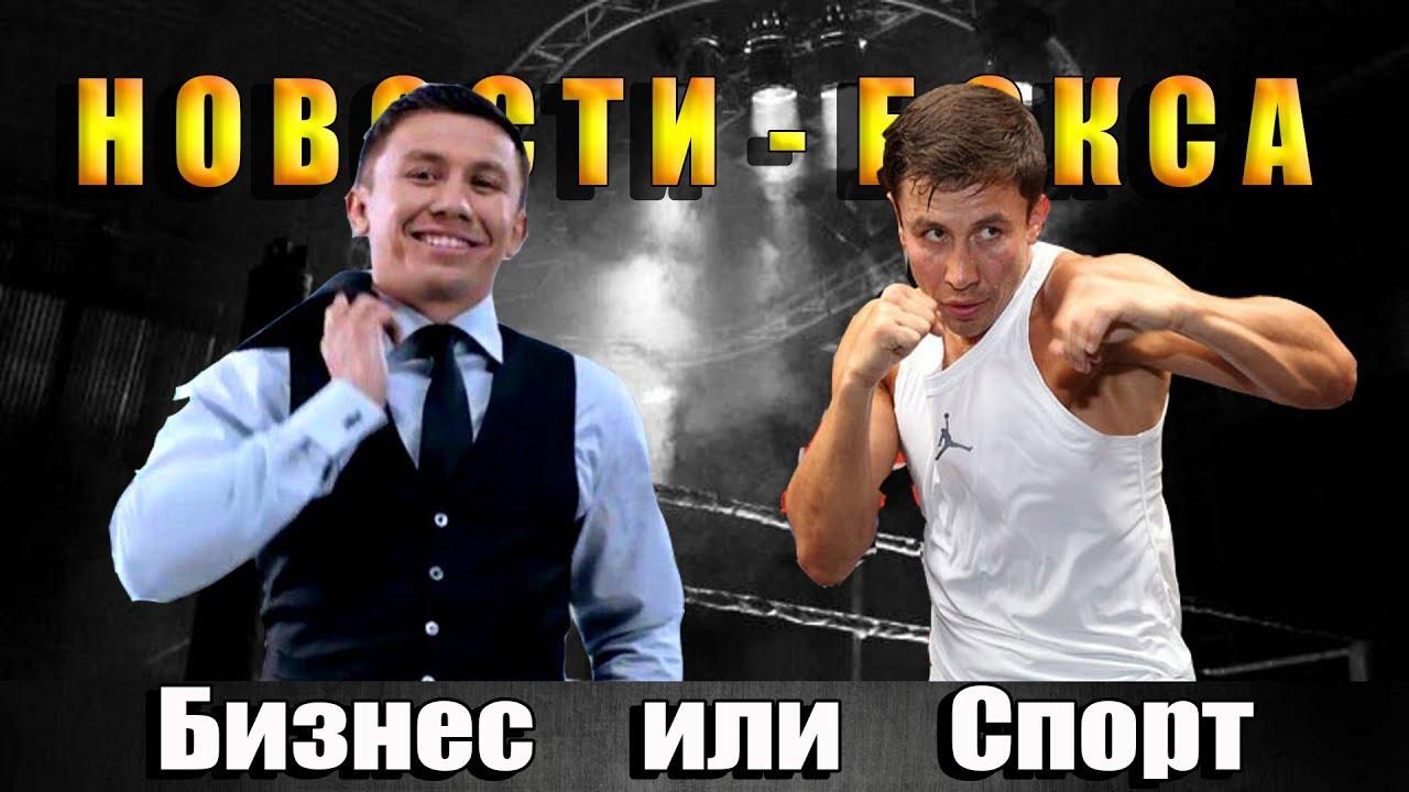 Спорт или бизнес/Головкина призвали расставить карьерные приоритеты/Новости бокса. MyTub.uz