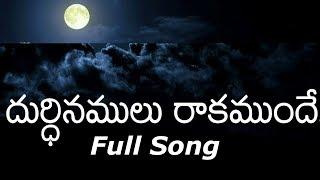 Durdinamulu raakamunde full song