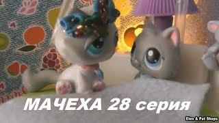LPS: МАЧЕХА 28  серия
