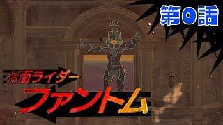 【ゼルダの伝説 BotW】仮面ライダーファントム 0話The Legend of Zelda: Breath of the Wild