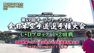 第49回全日本空手道選手権大会 C・Dブロック1回戦・2回戦 同時収録 2017...