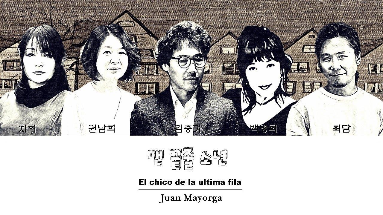 후안 마요르가 作 맨 끝줄 소년 (ZOOM 희곡 낭독)