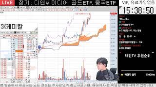 0714 주식 실시간 매매방송 - SK바이오팜 매수중