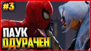 SPIDER MAN DLC The Heist PS4 (2018) |#3| - ПАУК ОДУРАЧЕН