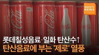 [매일경제TV 뉴스]제로칼로리, 탄산수 등 저당·저칼로…