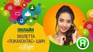 Онлайн конференция с Виолеттой Шин