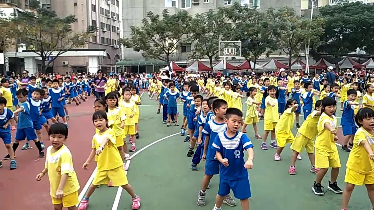 107年樂群國小運動會 - YouTube