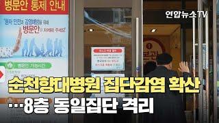 순천향대병원 집단감염 확산…8층 동일집단 격리 / 연합뉴스TV (YonhapnewsTV)