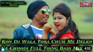 Kown Dj wala chumma lelkov ge कवन Dj वाला तोरा चुम्मा लेल्कोव गे Dj bhojpuri song
