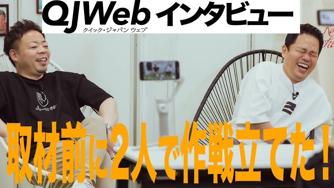【単独インタビュー】クイック・ジャパンウェブから取材受けた!俺たち立派なYOUTUBER!【ダイアンYOU&TUBE】