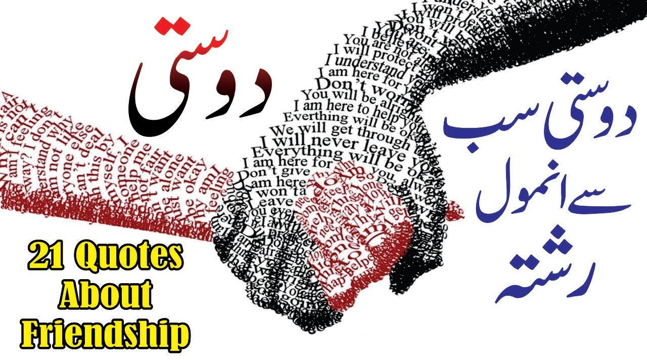 Best 21 Quotes about friendship in hindi urdu with voice ...