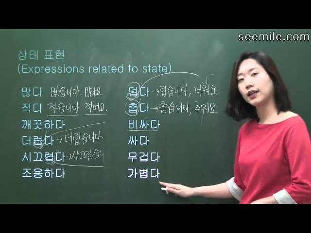 [Learn Korean Language]  14. Places, state, 장소, 상태 (많다,적다등)