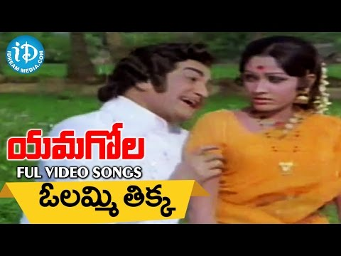 Yamagola Movie Song - Olammi Tikka Video Song    NTR    Jayaprada    K Chakravarthy